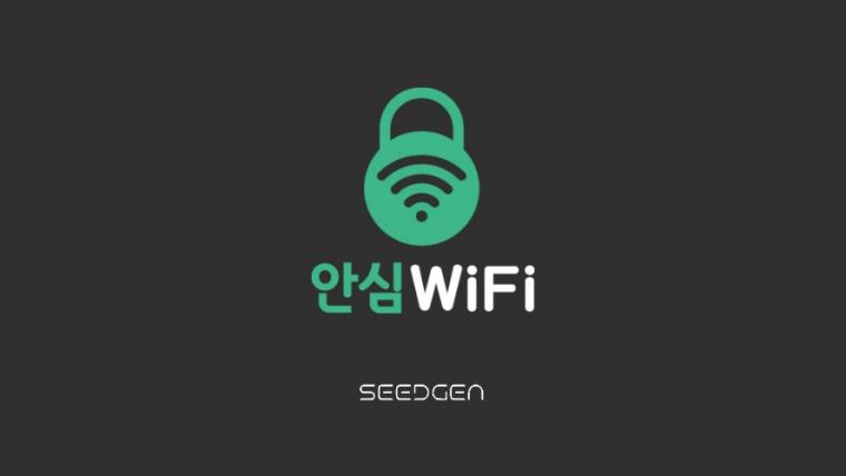 안심 WiFi